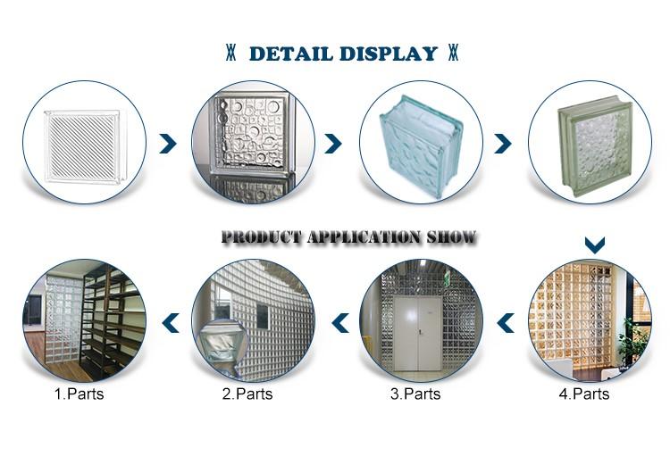 glass block产品细节